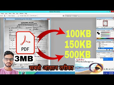 Adobe Photoshop 7.0 //How To Reduce PDF File Size Without Quality Loss 5MB= 150 KB In Hindi(offline)