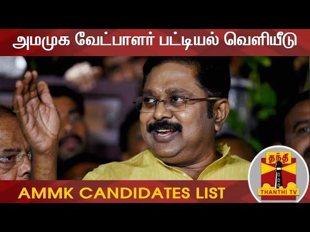 அமமுக வேட்பாளர் பட்டியல் வெளியீடு | AMMK Candidates List | TTV Dhinakaran