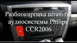 Розблокування штатної аудіо системи CCR2006