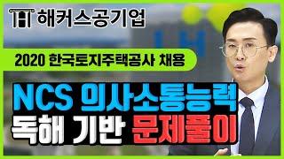 LH 한국토지주택공사 채용|NCS 의사소통능력 독해 기…