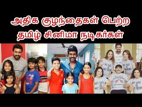 அதிக குழந்தைகள் பெற்ற தமிழ் சினிமா நடிகர்கள் | Tamil Actors Who Has More Kids