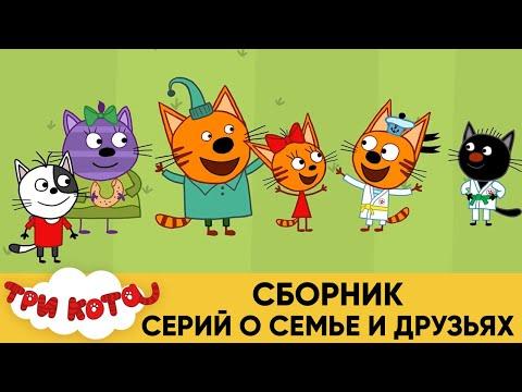 Три Кота   Сборник серий о семье и друзьях   Мультфильмы для детей - Видео онлайн