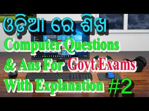 PGDCA Course in ODIA | Computer mock test answers with clarification | in ODIA | By Subrat Sir