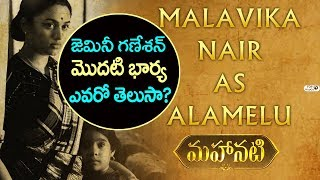 Malavika Nair as Alamelu in Mahanati | Nag Ashwin, Hero Nani | Gemini Ganesan First Wife
