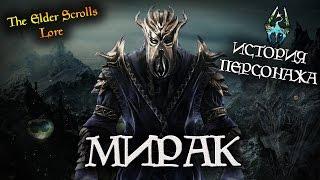 Мирак, первый Драконорожденный | TES Лор [AshKing]
