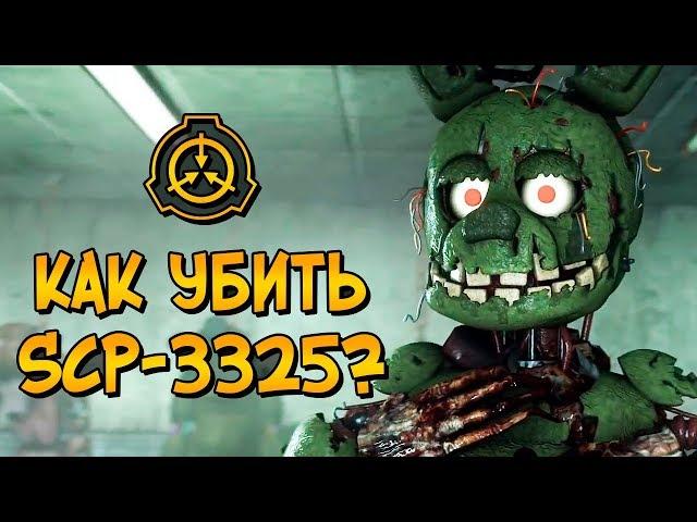Как уничтожить Био-Аниматроников (SCP-3325)? Зачем они нужны и насколько опасны?