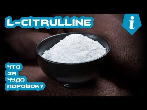 Цитруллин малат. Недооцененная аминокислота.