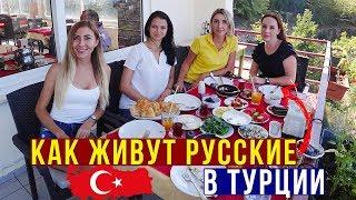видео: Турецкий Завтрак - Кем работают русские? Какие зарплаты и Пенсия в Турции?