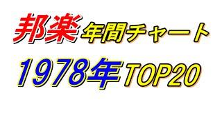 【シングル年間ランキング】1978 TOP20!