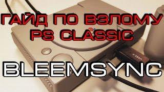 Новый вариант взлома PS Classic - BleemSync