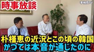【時事放談】朴槿恵の近況、最近の日韓関係(2021.7.30)#李相哲#朴槿恵#日韓関係