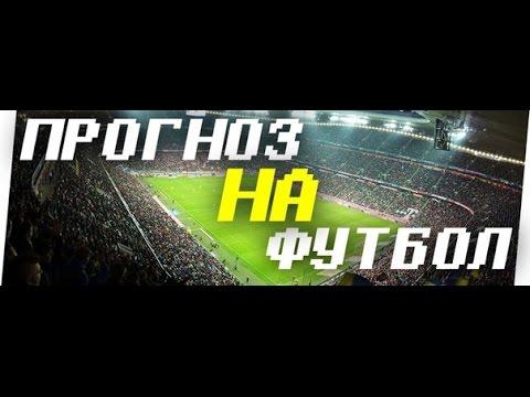 Видео Спорт бесплатный прогноз на сегодня