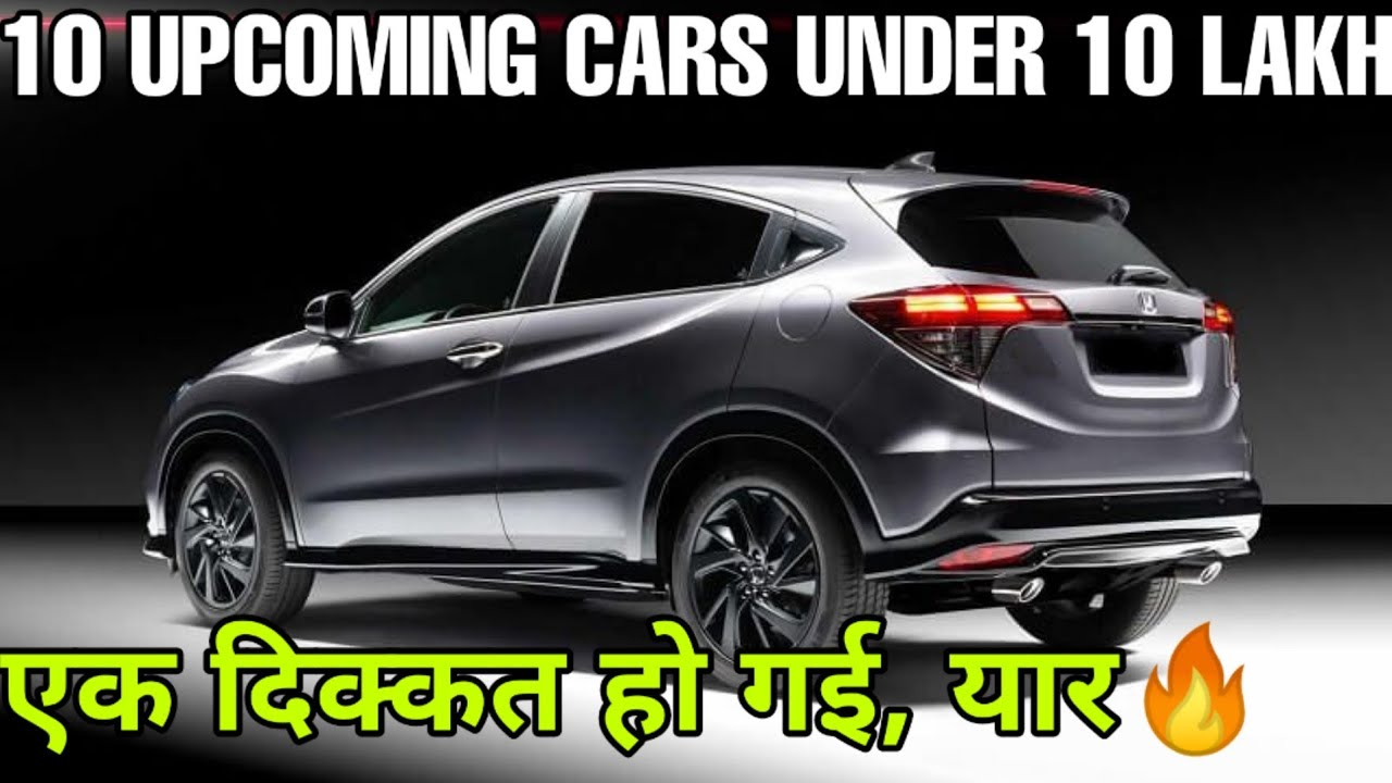 10 UPCOMING CARS LAUNCH IN 2020-21 UNDER 10 LAKH | UPCOMING CARS | PRICE & LAUNCH DATE🔥🔥