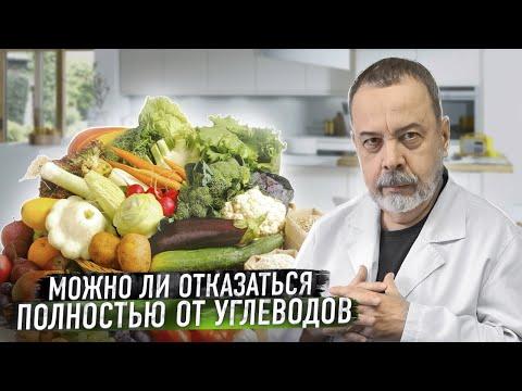 Диетолог Ковальков об отказе от углеводов