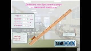 Виртуальная лабораторная работа по физике - Движение тела брошенного вверх по наклонной плоскости