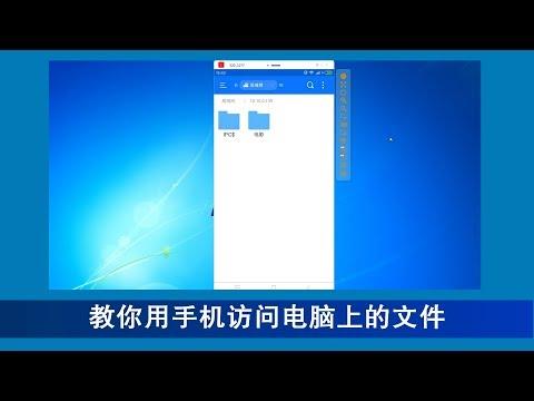教你用手机访问电脑上的文件 蓝视星空第20课