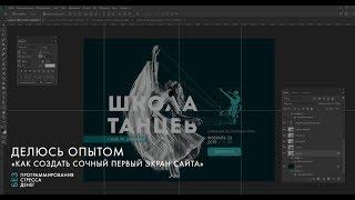"""Мастер-класс """"Дизайн первого экрана"""" Урок#1 (1/2)"""