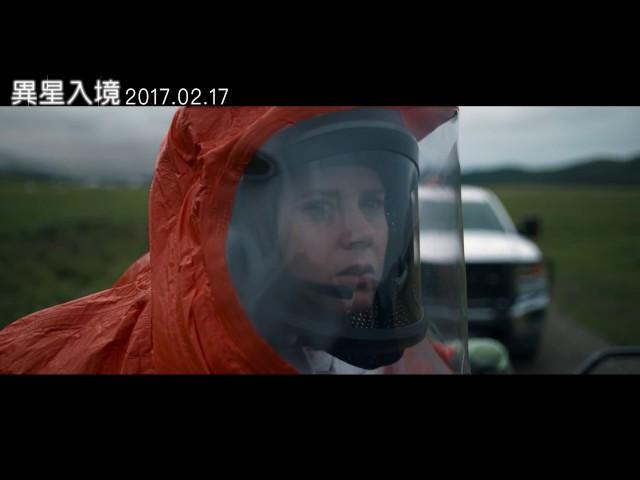 【異星入境】Arrival 正式版中文預告