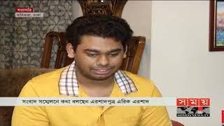 'আমার সম্পত্তির ওপর চাচা জিএম কাদেরের লোভ আছে' | Erik Ershad | G M Quader | Somoy TV