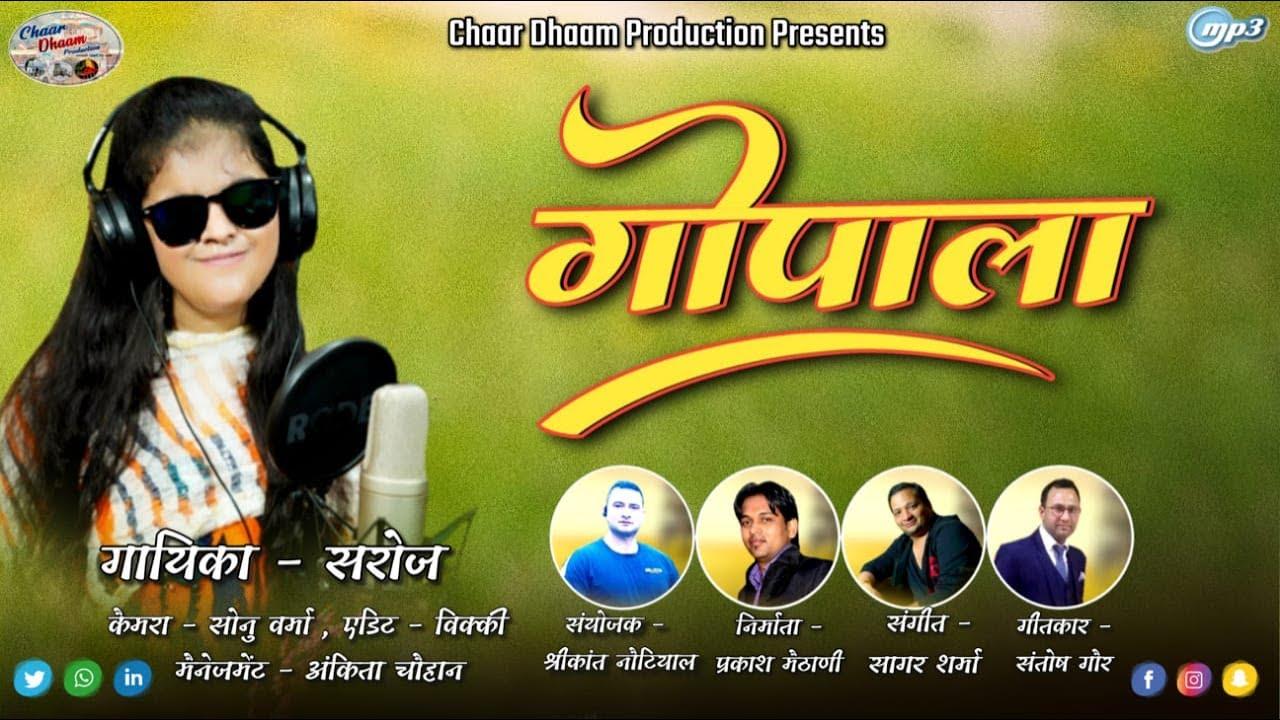 Latest Garhwali Song Gopala || Saroj || Chaar Dhaam Production 2020
