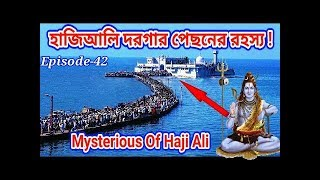 মুম্বইয়ের হাজিআলি দরগাহ কেন সমুদ্রে ডোবেনা । Mystery of Haji Ali Dargah In Bangla । Episode_42