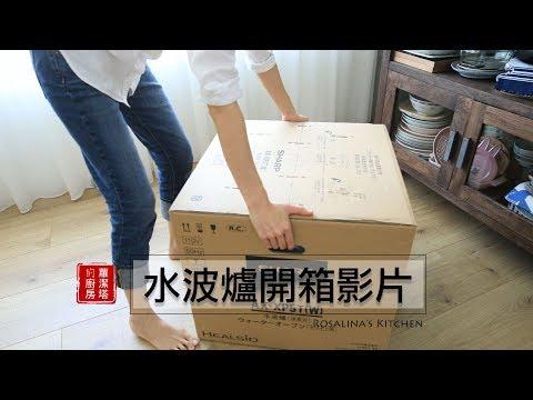夏普水波爐開箱影片+如何拆箱、如何空燒。對水波爐有興趣的可以看看喔!!