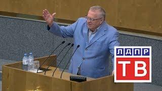 Владимир Жириновский со скандалом покинул заседание Госдумы