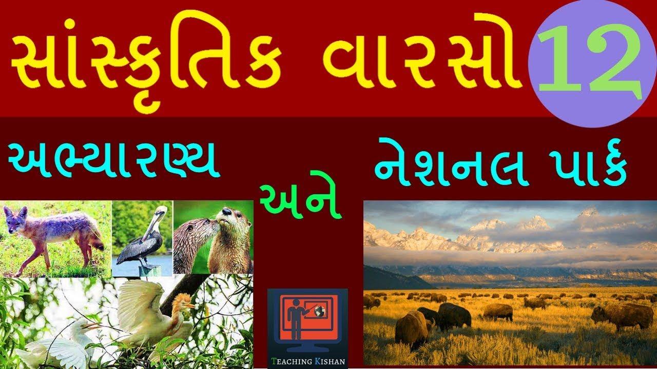 bharat ane gujarat no sanskrutik varso pdf