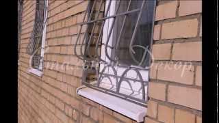 Сварные решетки на окна - Стальной Декор(Без предоплаты. Срочное изготовление решеток на окна за 24 часа. Замер бесплатно., 2015-03-17T12:14:02.000Z)