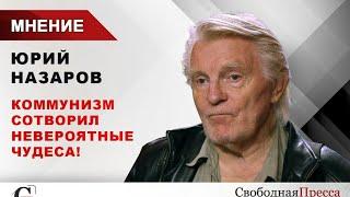 Советский актёр о том, почему поддерживает коммунизм