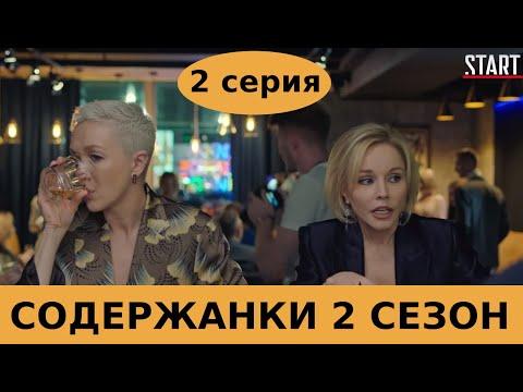 СОДЕРЖАНКИ 2 СЕЗОН 2 СЕРИЯ - анонс и дата выхода