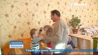 Я украл вашу дочь, простите! (полный выпуск)   Говорить Україна