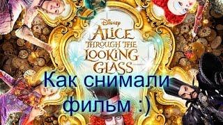 "Как снимали фильм ""Алиса в зазеркалье"". |Alis Red|"