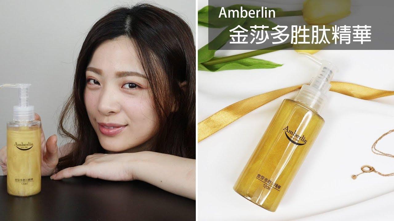 Amberlin金莎多胜肽精華🔸卡普秀🔸旅遊🔸推薦