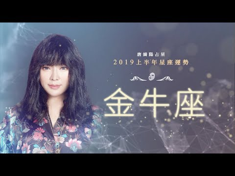 2019金牛座|上半年運勢|唐綺陽|Taurus forecast for the first half of 2019