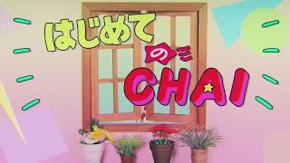 はじめてのCHAI