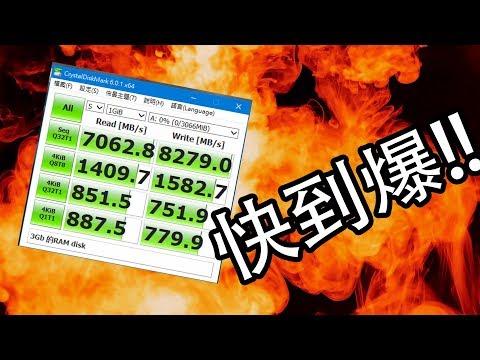 [每月一號] 為硬碟丶SSD測速以及預知它們的死亡!(CC中文字幕)