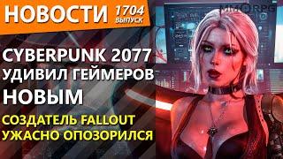 Cyberpunk 2077 удивил геймеров новым. Создатель Fallout ужасно опозорился. Новости