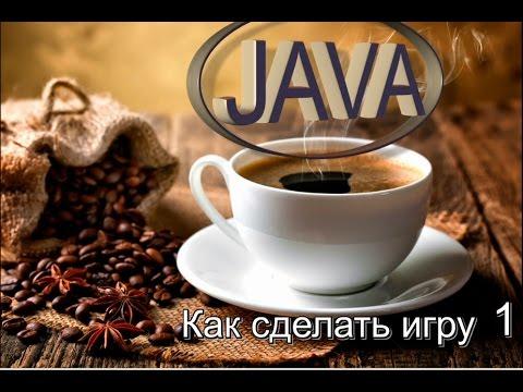 Уроки по Java №6 #Начнем делать игру
