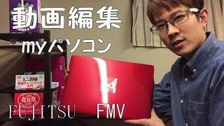 パソコン 動画編集パソコンに必要なスペックを紹介! 富士通FMV