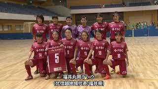 第14回 全日本女子フットサル選手権大会初日ハイライト