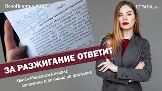 За разжигание ответит Медведева подала заявление в полицию на Дроздова 362 by Олеся Медведева