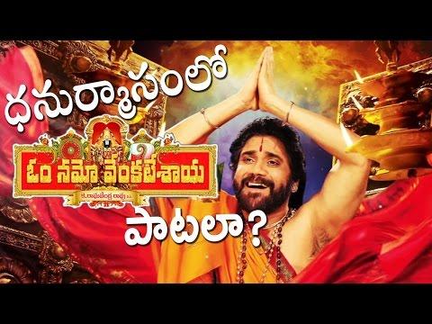 Nagarjuna Om Namo Venkatesaya Movie Audio Release Coming Soon || TFC