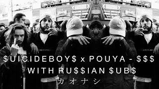UICIDEBOY X POUYA OUTH IDE UICIDE ПЕРЕВОД FULL MIXTAPE WITH RUSSIAN SUBS