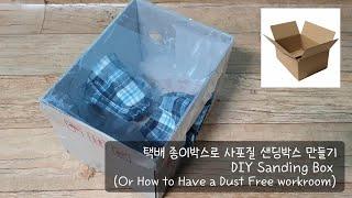 택배박스로 먼지가 없는 사포질 샌딩박스 만들기 DIY Sanding Box (Or How to Have a Dust Free workroom)