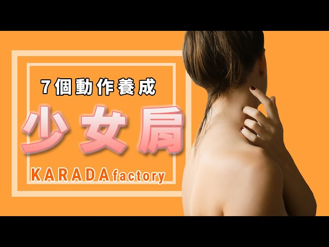 【藤山の伸展小教室】7個運動!養成美麗少女肩