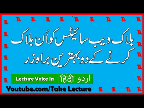 How to watch block website || Open blocked web by browsers || Trick 2017 by Take Lecture Urdu/Hindi