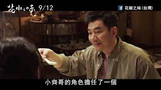 《花椒之味》花絮 9月12日(四) 最熟悉的陌生人篇