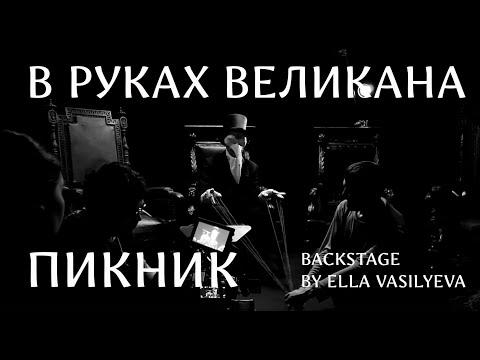 Backstage. Пикник - В руках великана