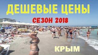 ДЕШЕВЫЕ ЦЕНЫ НА ОТДЫХ в Крыму 2018 Феодосия